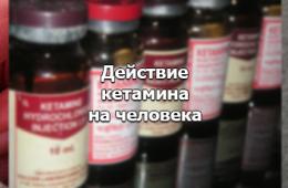 Действие препарата «Кетамин» на организм